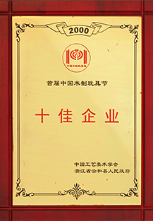 Top ten enterprises of the 1st China wooden toy festival